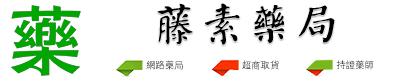 日本藤素-香港九龍東北藥局日本騰素官方總代理 – 香港東北藥局