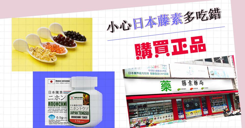日本藤素保養