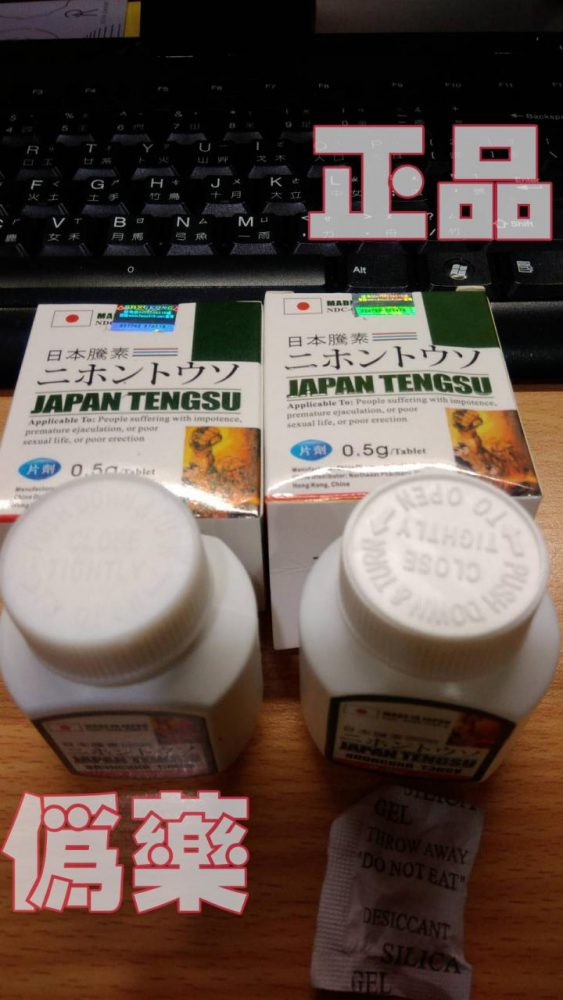 日本藤素正品和仿冒品