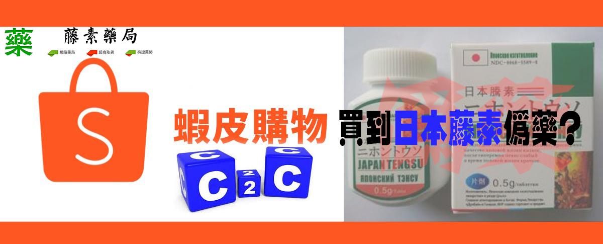 日本藤素蝦皮買到偽藥
