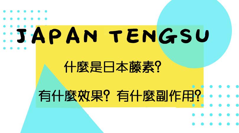日本藤素是什麼
