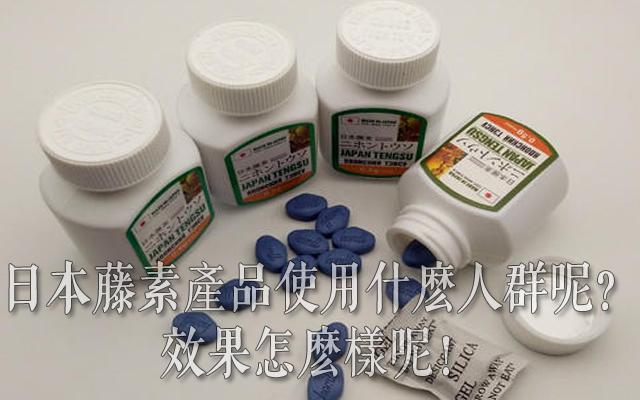 日本藤素產品使用什麽人群呢?